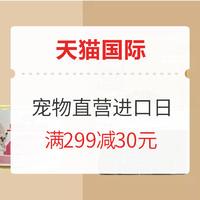 促销活动:天猫国际 宠物直营进口日