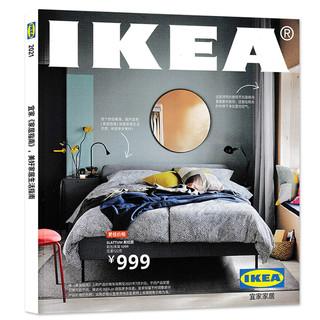 《IKEA宜家家居购物指南目录册》2021/2020/2019年+衣柜+厨房 共7本