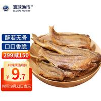 寰球渔市 黄鱼酥50g香酥小黄鱼办公室零食酥脆鱼干即食非高温油炸休闲零食 椒盐味50g