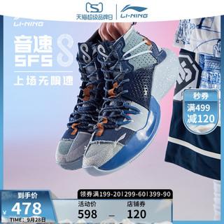 LI-NING 李宁 音速8男子篮球鞋秋季新款高帮实战球鞋男正品专业运动鞋男鞋