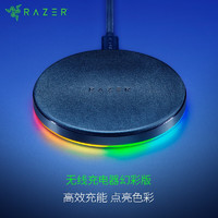 RAZER 雷蛇 Razer Chroma幻彩充电板10W快速无线充电器