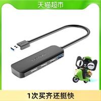 Lenovo 联想 分线器一转四位USB集线器青春版HUB拓展坞