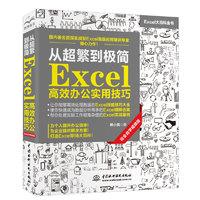 PLUS会员:《从超繁到极简:Excel高效办公实用技巧》