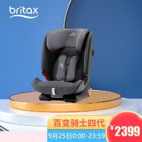 Britax 宝得适 儿童安全座椅 百变骑士四代 isofix接口9个月-12岁 风暴灰