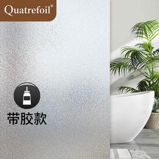 quatrefoil QUATREFOIL 玻璃贴纸带胶 磨砂玻璃贴膜 透光不透明门窗卫生间浴室办公室窗户贴膜 90*200cm