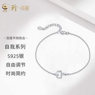 珍尚银 生日礼物送女友送妈妈  S925 自我系列手链 24cm 简约时尚OL 首饰品 手链