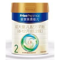Friso 美素佳儿 皇家 婴儿奶粉 2段 800g