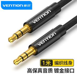 VENTION 威迅 车用AUX音频线 3.5mm公对公车载连接线 3.5耳机转接线  1米