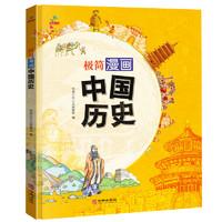 《极简漫画中国历史》