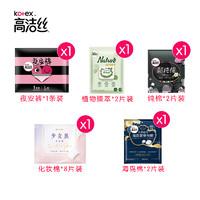 kotex 高洁丝 纯棉卫生巾日夜组合化妆棉便携15片
