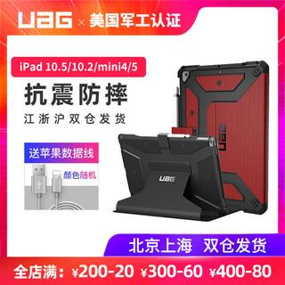 UAG 2018新ipad保护套9.7寸苹果air3平板电脑pro10.5防摔mini5/4壳
