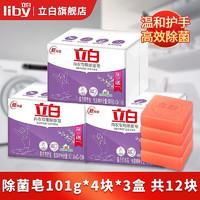 Liby 立白 内衣洗衣皂 12块(101g*4块/盒*3盒)