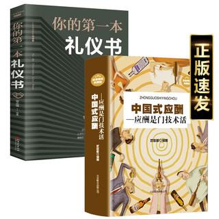 《中国式应酬+你的第一本礼仪书》全两册