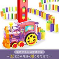 纽奇 儿童玩具多米诺骨牌小火车 配120枚骨牌+电池
