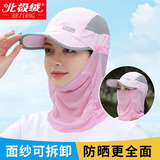 Bejirog 北极绒 夏季遮阳帽女防晒防紫外线可折叠遮全脸面罩薄款鸭舌棒球太阳帽子