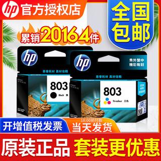 HP 惠普 原装正品HP惠普803墨盒hp deskjet 2132 1112 2131 2621 2622 2628 amp120 125 1111 2623打印机墨盒黑色彩色