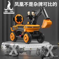PHOENIX 凤凰 儿童电动挖掘机可坐人可骑男女孩六一节礼物坦克挖土机玩具车
