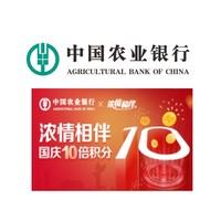 10月1日起 农业银行  国庆假期消费享多倍积分