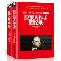 《股票作手回忆录+股票作手操盘术》全2册