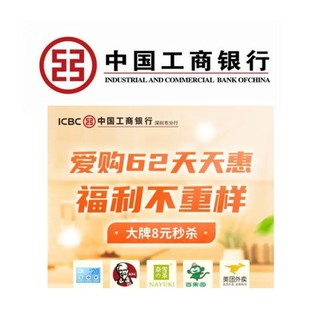 限深圳地区 工商银行 8元抢购代金券