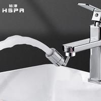 HSPA 裕津 HS-5216 万向水龙头延伸器