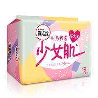 kotex 高洁丝 Kotex 少女肌超大吸240mm18片 日用棉柔纤巧卫生巾 -产品升级,新老包装随机发货
