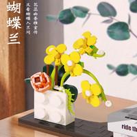 DK 积木花系列 蝴蝶兰 配五色花瓣