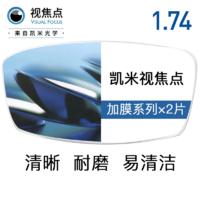 CHEMILENS 凯米 1.74折射率 高清标准膜层 非球面镜片*2片(送康视顿150元内镜框)