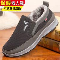 老人棉鞋男爷爷老北京布鞋冬季加绒加厚保暖男士鞋子一脚蹬老年鞋
