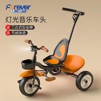 FOREVER 永久 儿童三轮车脚踏车1-3-5宝宝手推车轻便婴幼儿推车小孩童车