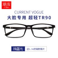 潮库 113近视眼镜+1.67防蓝光镜片0-1000度