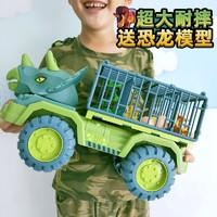 Yu Er Bao 育儿宝 玩具恐龙车38cm长+3只恐龙+恐龙蛋1颗+树1棵