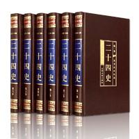 PLUS会员:《二十四史》(绸面精装 全6卷)