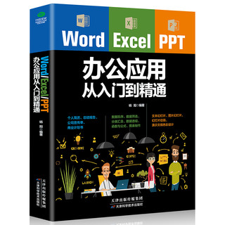 《Word Excel PPT办公应用从入门到精通》
