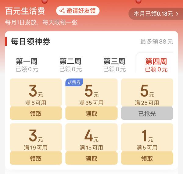 京东极速版 百元生活费 领35-5元话费券
