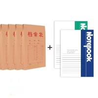 苏丰 档案袋 4个+笔记本 2本