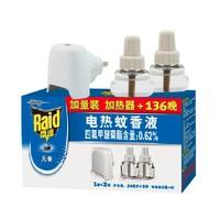 88VIP:Raid 雷达蚊香 电蚊香液 加热器+2瓶室内电蚊香片