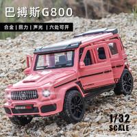 新骥元 原厂1:32巴博斯G800合金汽车模型新款SUV越野车BRABUS玩具车收藏