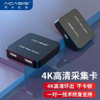 acasis 阿卡西斯 4k环出hdmi采集卡ps4/switch/xbox游戏机电脑视频会议摄像机单反微单相机直播录制盒 AC-HD33