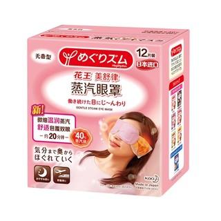 日本花王蒸汽眼罩无香型新包装舒适升级缓解眼周热敷12片*1盒