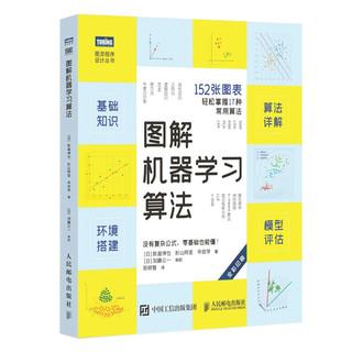 《图解机器学习算法》(全彩印刷)