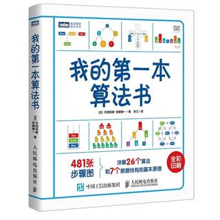 PLUS会员 : 《我的第一本算法书》