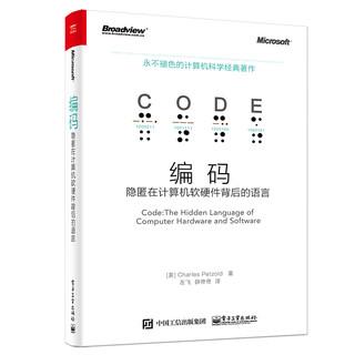 《编码:隐匿在计算机软硬件背后的语言》