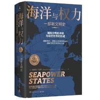 京东PLUS会员:《海洋与权力:一部新文明史》