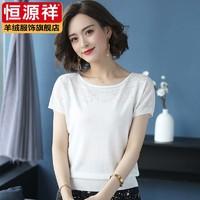 恒源祥 圆领短袖T恤女宽松夏季半袖短款冰丝针织上衣女薄款白色T恤