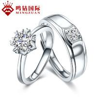 鸣钻国际 钻石对戒钻戒活口钻石戒指结婚求婚对戒ZJKK001/ZJKK029