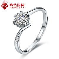 鸣钻国际 钻石戒指/钻戒女/铂金白金戒指求婚订婚结婚戒指ZJKK046