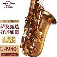 Rollinsax 法国罗林斯(Rollinsax)9901降e调中音萨克斯乐器 初学者 演奏考级款