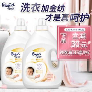 金纺衣物柔顺剂护理剂 柔软亲肤防静电纯净温和4L*2(婴儿衣物可用 漂洗时中和洗衣液残留 温柔芬芳)