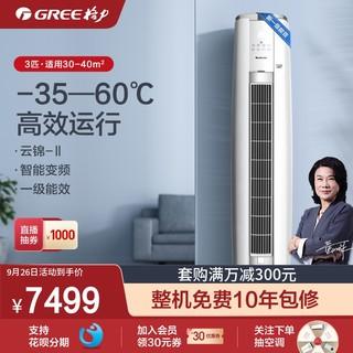 GREE 格力 Gree/格力 KFR-72LW 3匹智能变频柜机空调新能效一级冷暖云锦Ⅱ